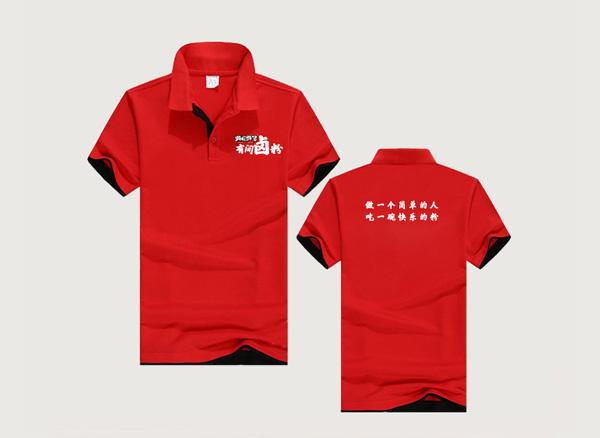 长沙有间卤粉加盟品牌-夏季工装 红色